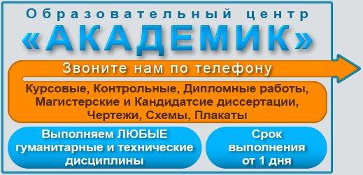 Дипломные курсовые контрольные работы на заказ АКАДЕМИК